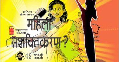 mahila shashktikaran@#