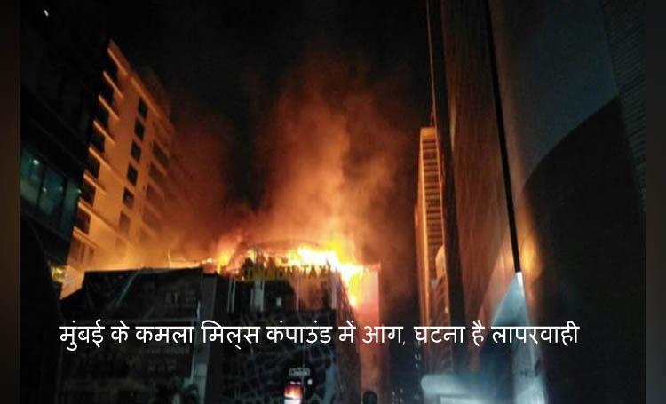 mumbai-fire-2031
