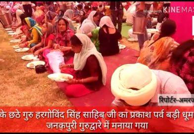 सिखों के छठे गुरु हरगोविंद सिंह साहिब जी का प्रकाश पर्व बड़ी धूमधाम से जनकपुरी गुरुद्वारे में मनाया गया !