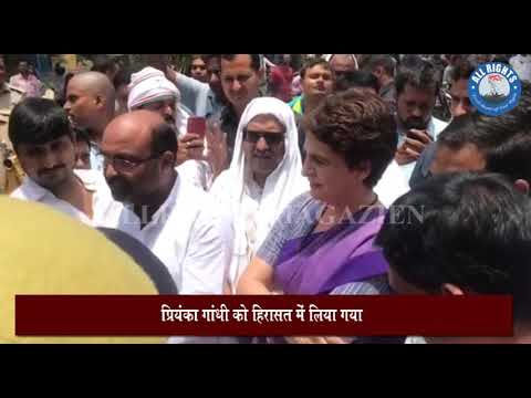 प्रियंका गांधी को हिरासत में लिया गया !