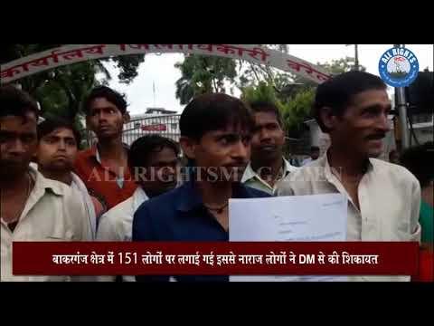 Bareilly News : बाकरगंज क्षेत्र में 151 लोगों पर लगाई गई इससे नाराज लोगों ने डीएम से की शिकायत