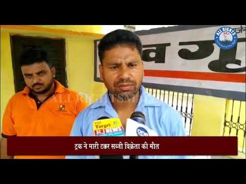 Bareilly News : ट्रक ने मारी टक्कर सब्जी विक्रेता की मौत