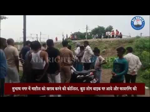 Bareilly News : सुभाष नगर में माहौल को खराब करने की कोशिश, कुछ लोग बाइक पर आये और फ़ायररिंग की