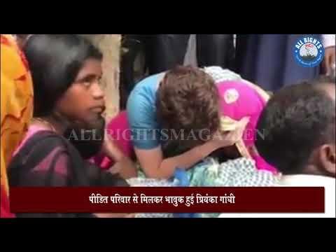 Lucknow News : पीड़ित परिवार के जनों से मिलकर भावुक हुई प्रियंका गांधी