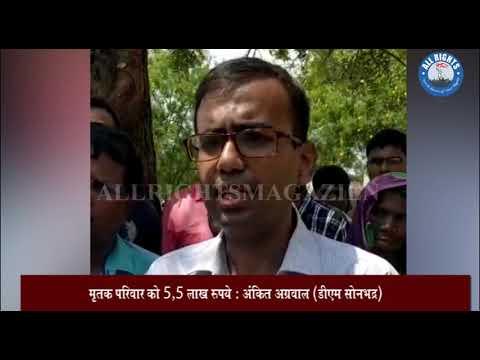Lucknow News : मृतक परिवार को 5,5 लाख रुपये : अंकित अग्रवाल (डीएम सोनभद्र)