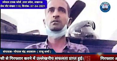 UP STF: एसटीएफ उत्तर प्रदेश के द्वारा 50000/- का पुरस्कार घोषित शातिर लुटेरा गिरफ्तार।….